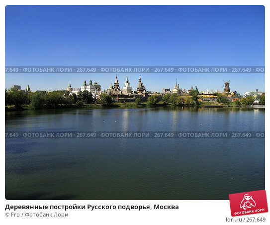 Деревянные постройки Русского подворья, Москва, фото № 267649, снято 10 сентября 2005 г. (c) Fro / Фотобанк Лори
