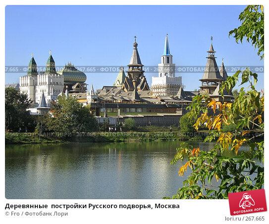 Деревянные  постройки Русского подворья, Москва, фото № 267665, снято 10 сентября 2005 г. (c) Fro / Фотобанк Лори