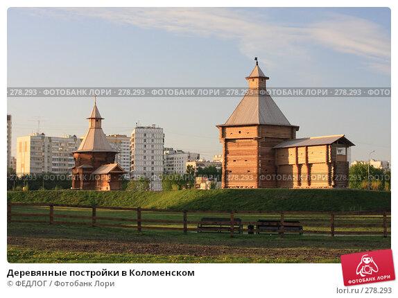 Деревянные постройки в Коломенском, фото № 278293, снято 8 мая 2008 г. (c) ФЕДЛОГ.РФ / Фотобанк Лори