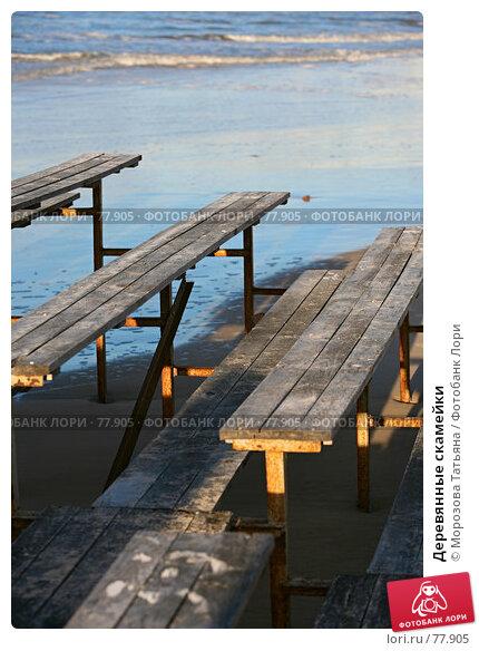 Деревянные скамейки, фото № 77905, снято 3 января 2007 г. (c) Морозова Татьяна / Фотобанк Лори