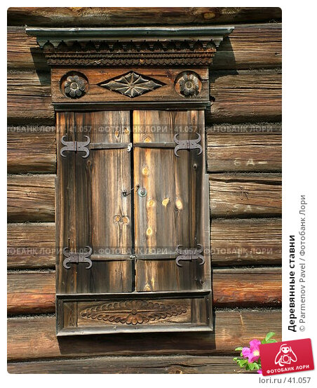 Деревянные ставни, фото № 41057, снято 15 августа 2006 г. (c) Parmenov Pavel / Фотобанк Лори