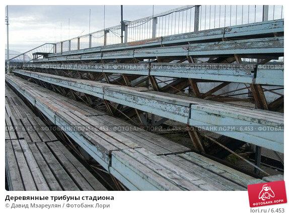 Деревянные трибуны стадиона, фото № 6453, снято 10 августа 2006 г. (c) Давид Мзареулян / Фотобанк Лори