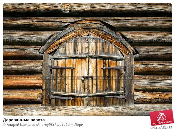 Деревянные ворота, фото № 83457, снято 20 мая 2007 г. (c) Андрей Щекалев (AndreyPS) / Фотобанк Лори