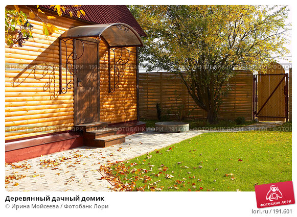 Деревянный дачный домик, фото № 191601, снято 26 сентября 2007 г. (c) Ирина Мойсеева / Фотобанк Лори