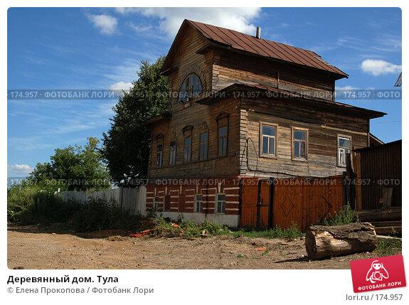 Деревянный дом. Тула, фото № 174957, снято 27 июня 2017 г. (c) Елена Прокопова / Фотобанк Лори