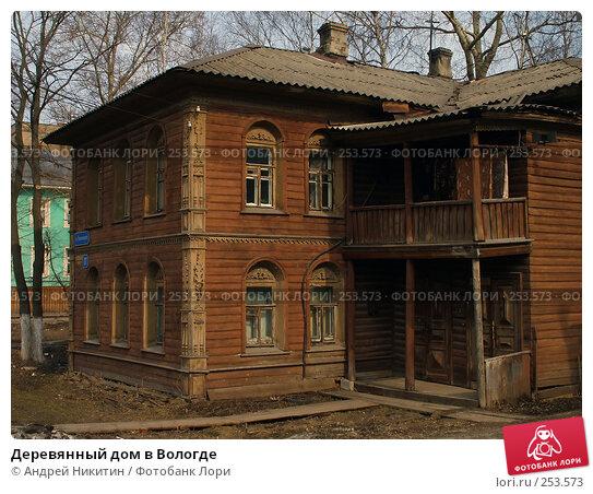 Деревянный дом в Вологде, фото № 253573, снято 1 апреля 2008 г. (c) Андрей Никитин / Фотобанк Лори