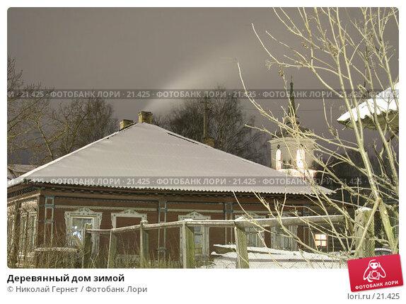Купить «Деревянный дом зимой», фото № 21425, снято 12 декабря 2017 г. (c) Николай Гернет / Фотобанк Лори