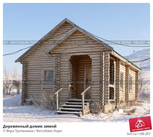 Купить «Деревянный домик зимой», фото № 190257, снято 23 января 2019 г. (c) Вера Тропынина / Фотобанк Лори