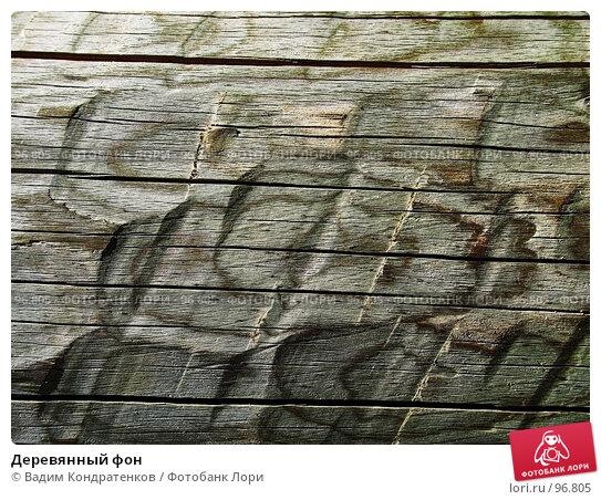 Деревянный фон, фото № 96805, снято 27 февраля 2017 г. (c) Вадим Кондратенков / Фотобанк Лори