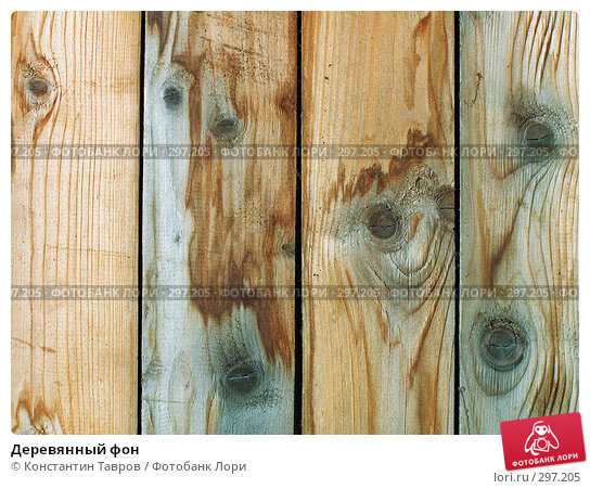 Купить «Деревянный фон», фото № 297205, снято 27 июня 2006 г. (c) Константин Тавров / Фотобанк Лори