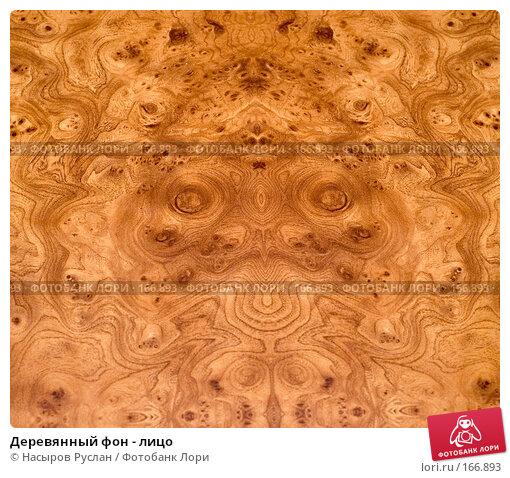 Деревянный фон - лицо, фото № 166893, снято 27 декабря 2007 г. (c) Насыров Руслан / Фотобанк Лори