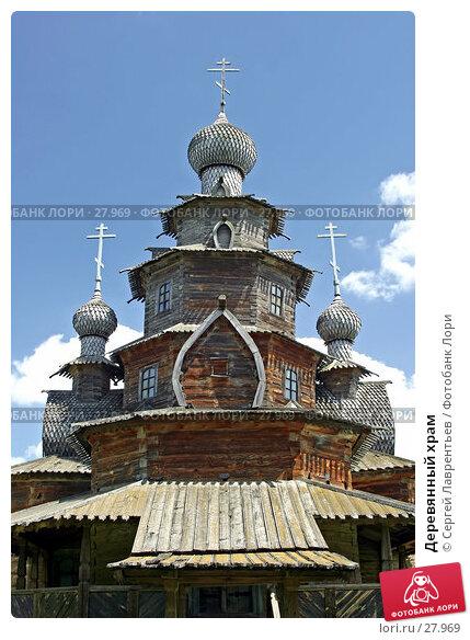 Купить «Деревянный храм», фото № 27969, снято 26 мая 2005 г. (c) Сергей Лаврентьев / Фотобанк Лори