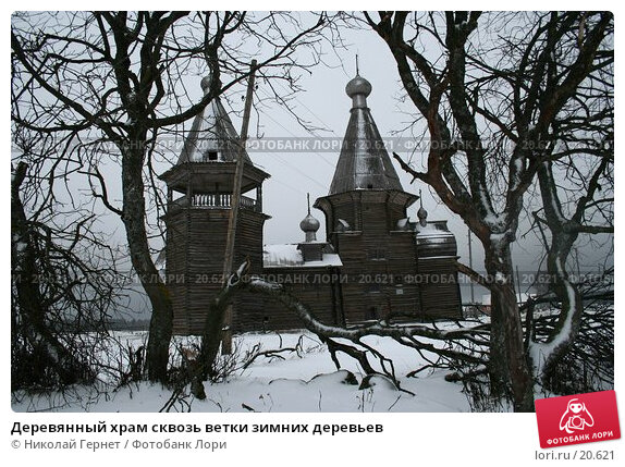 Деревянный храм сквозь ветки зимних деревьев, фото № 20621, снято 1 января 2007 г. (c) Николай Гернет / Фотобанк Лори