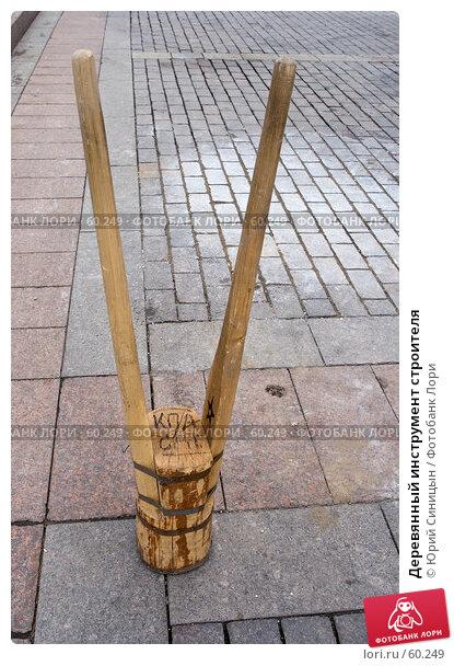 Деревянный инструмент строителя, фото № 60249, снято 25 апреля 2007 г. (c) Юрий Синицын / Фотобанк Лори