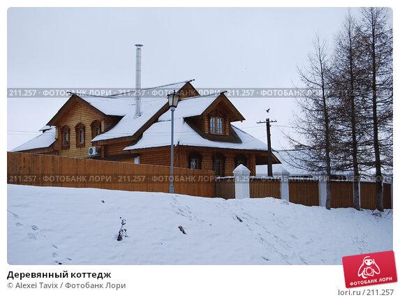Деревянный коттедж, эксклюзивное фото № 211257, снято 16 декабря 2007 г. (c) Alexei Tavix / Фотобанк Лори