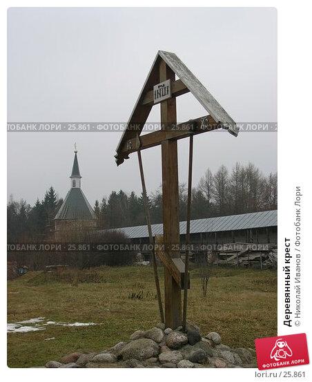 Купить «Деревянный крест», фото № 25861, снято 6 ноября 2005 г. (c) Николай Иванов / Фотобанк Лори