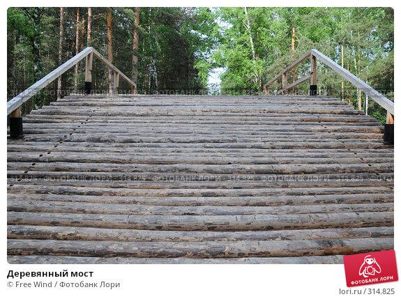 Деревянный мост, эксклюзивное фото № 314825, снято 8 июня 2008 г. (c) Free Wind / Фотобанк Лори