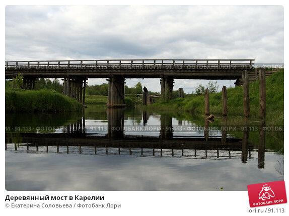 Деревянный мост в Карелии, фото № 91113, снято 7 июня 2007 г. (c) Екатерина Соловьева / Фотобанк Лори