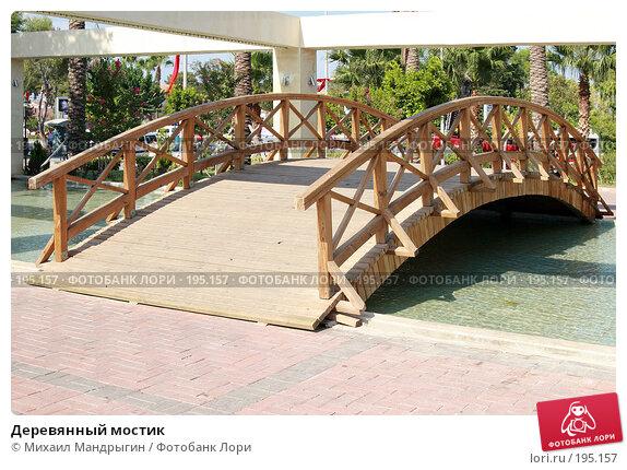 Деревянный мостик, фото № 195157, снято 30 августа 2007 г. (c) Михаил Мандрыгин / Фотобанк Лори