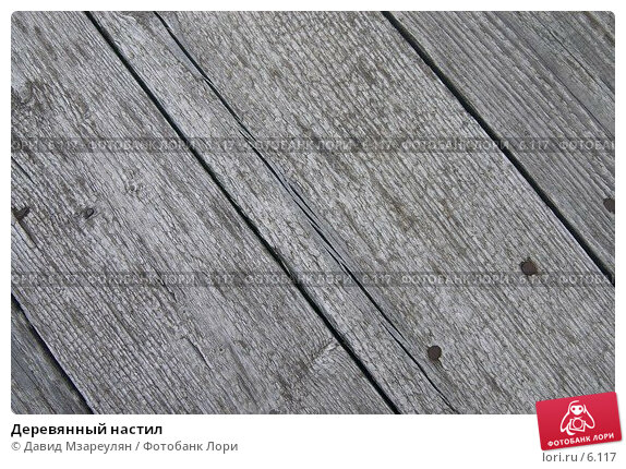 Деревянный настил, фото № 6117, снято 10 августа 2006 г. (c) Давид Мзареулян / Фотобанк Лори