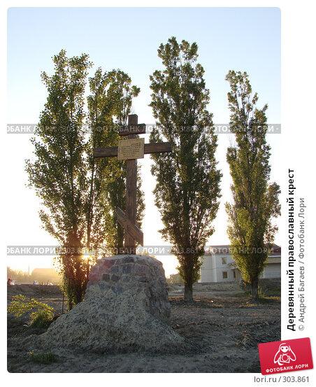 Деревянный православный крест, фото № 303861, снято 16 мая 2008 г. (c) Андрей Багаев / Фотобанк Лори