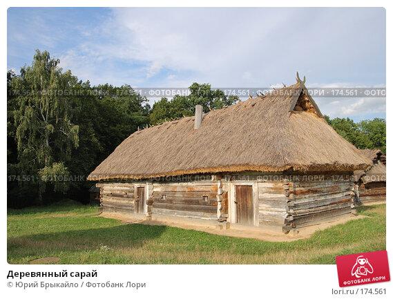 Деревянный сарай, фото № 174561, снято 31 июля 2007 г. (c) Юрий Брыкайло / Фотобанк Лори