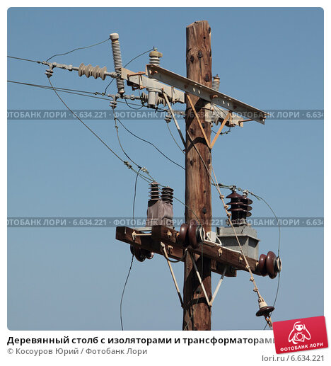решить, стоит деревянный столб для электричества квартир