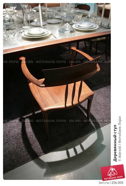 Купить «Деревянный стул», фото № 256005, снято 8 апреля 2008 г. (c) Astroid / Фотобанк Лори