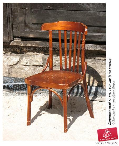 Купить «Деревянный стул, стоящий на улице», фото № 286265, снято 11 мая 2008 г. (c) Заноза-Ру / Фотобанк Лори