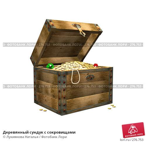 Деревянный сундук с сокровищами, иллюстрация № 276753 (c) Лукиянова Наталья / Фотобанк Лори