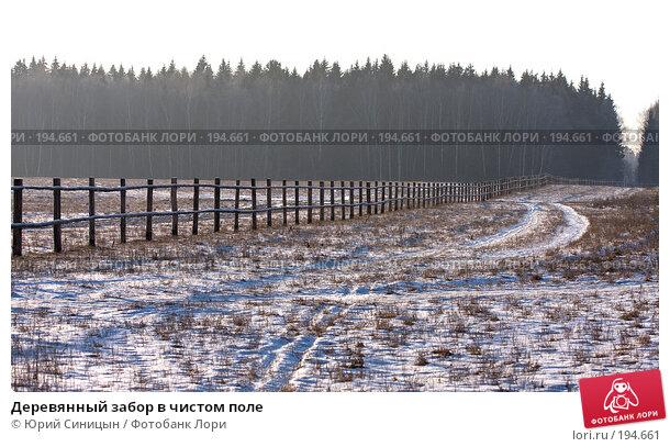 Деревянный забор в чистом поле, фото № 194661, снято 8 января 2008 г. (c) Юрий Синицын / Фотобанк Лори