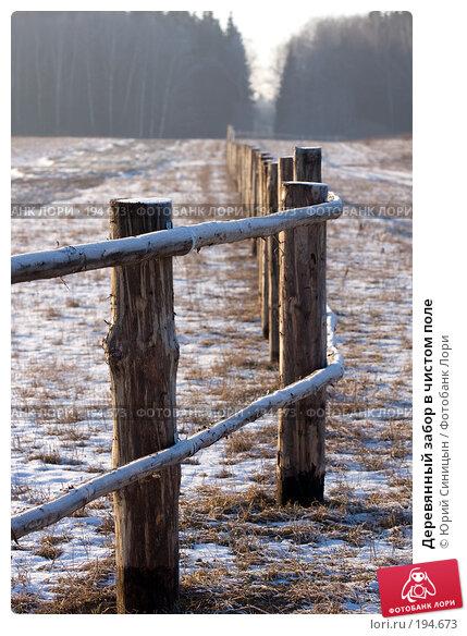 Купить «Деревянный забор в чистом поле», фото № 194673, снято 8 января 2008 г. (c) Юрий Синицын / Фотобанк Лори