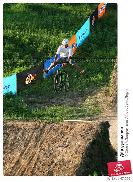 Дёртджампер, фото № 47029, снято 26 мая 2007 г. (c) Сергей Лаврентьев / Фотобанк Лори