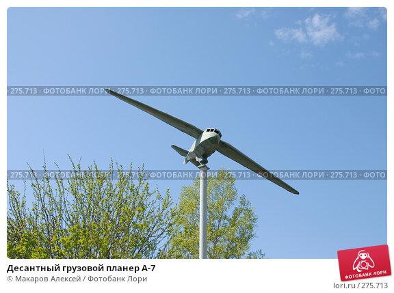 Десантный грузовой планер А-7, фото № 275713, снято 2 мая 2008 г. (c) Макаров Алексей / Фотобанк Лори
