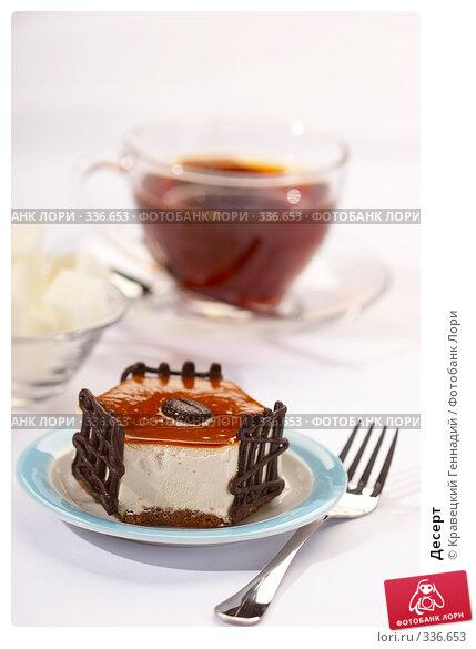 Десерт, фото № 336653, снято 24 августа 2005 г. (c) Кравецкий Геннадий / Фотобанк Лори