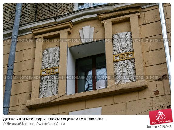 Деталь архитектуры  эпохи социализма. Москва., фото № 219945, снято 27 мая 2017 г. (c) Николай Коржов / Фотобанк Лори