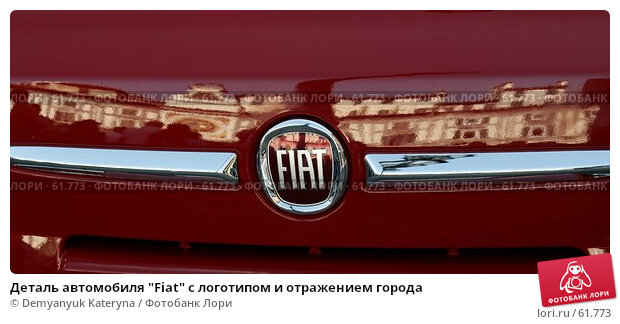 """Деталь автомобиля """"Fiat"""" с логотипом и отражением города, фото № 61773, снято 5 июля 2007 г. (c) Demyanyuk Kateryna / Фотобанк Лори"""