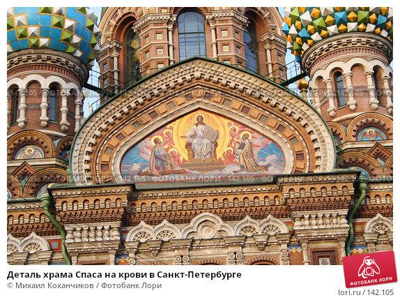 Деталь храма Спаса на крови в Санкт-Петербурге, фото № 142105, снято 6 ноября 2007 г. (c) Михаил Коханчиков / Фотобанк Лори