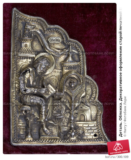 Купить «Деталь. Обложка. Декоративное оформление старой печатной Библии. Застежка», фото № 300109, снято 18 апреля 2008 г. (c) Harry / Фотобанк Лори