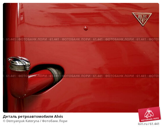 Купить «Деталь ретроавтомобиля Alvis», фото № 61441, снято 17 мая 2007 г. (c) Demyanyuk Kateryna / Фотобанк Лори