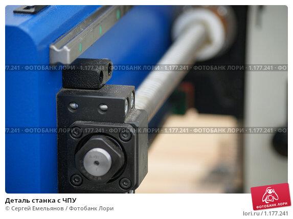 Купить «Деталь станка с ЧПУ», фото № 1177241, снято 17 октября 2009 г. (c) Сергей Емельянов / Фотобанк Лори