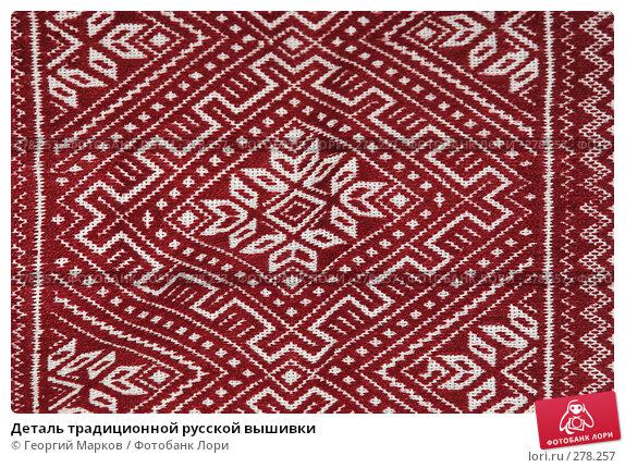Деталь традиционной русской вышивки, фото № 278257, снято 26 апреля 2006 г. (c) Георгий Марков / Фотобанк Лори