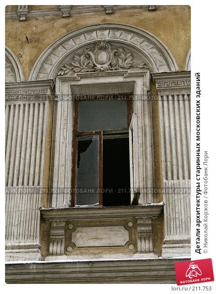 Детали архитектуры старинных московских зданий, фото № 211753, снято 20 февраля 2008 г. (c) Николай Коржов / Фотобанк Лори