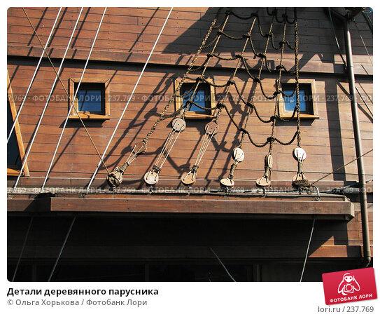 Детали деревянного парусника, эксклюзивное фото № 237769, снято 16 июня 2007 г. (c) Ольга Хорькова / Фотобанк Лори