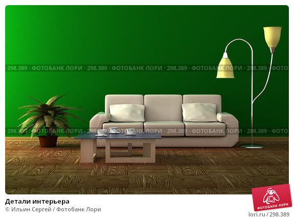 Детали интерьера, иллюстрация № 298389 (c) Ильин Сергей / Фотобанк Лори