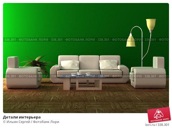 Детали интерьера, иллюстрация № 338301 (c) Ильин Сергей / Фотобанк Лори