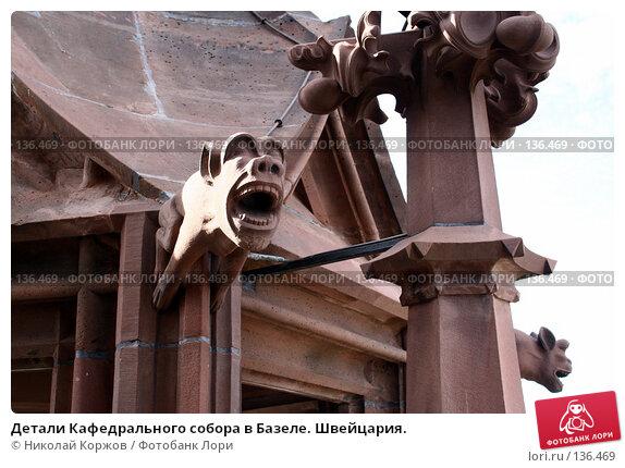 Детали Кафедрального собора в Базеле. Швейцария., фото № 136469, снято 23 сентября 2006 г. (c) Николай Коржов / Фотобанк Лори