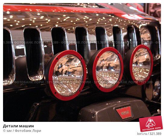 Детали машин, фото № 321389, снято 4 ноября 2005 г. (c) sav / Фотобанк Лори