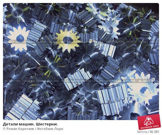 Детали машин. Шестерни., фото № 36381, снято 20 ноября 2006 г. (c) Роман Коротаев / Фотобанк Лори
