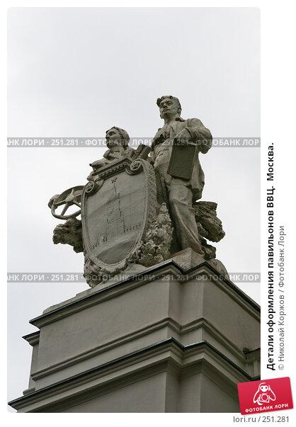 Детали оформления павильонов ВВЦ.  Москва., фото № 251281, снято 16 марта 2008 г. (c) Николай Коржов / Фотобанк Лори